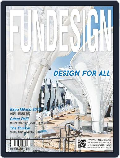 Fundesign 瘋設計 August 24th, 2015 Digital Back Issue Cover