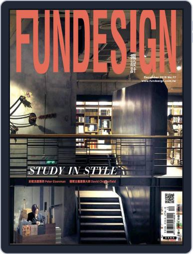 Fundesign 瘋設計 February 9th, 2017 Digital Back Issue Cover