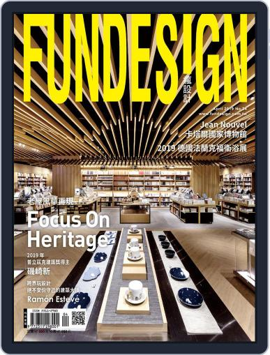 Fundesign 瘋設計 April 23rd, 2018 Digital Back Issue Cover