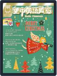 Studio Classroom 空中英語教室 (Digital) Subscription November 18th, 2019 Issue