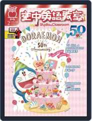 Studio Classroom 空中英語教室 (Digital) Subscription January 17th, 2020 Issue