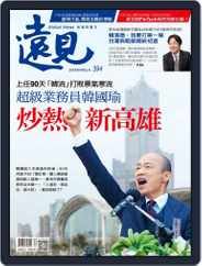 Global Views Monthly 遠見雜誌 (Digital) Subscription April 1st, 2019 Issue
