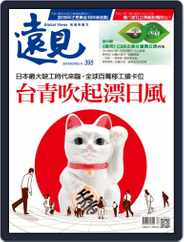 Global Views Monthly 遠見雜誌 (Digital) Subscription May 1st, 2019 Issue