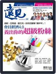 Global Views Monthly 遠見雜誌 (Digital) Subscription June 1st, 2019 Issue