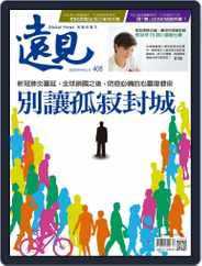 Global Views Monthly 遠見雜誌 (Digital) Subscription April 1st, 2020 Issue