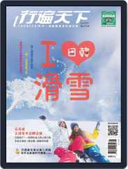 Travelcom 行遍天下 (Digital) Subscription January 7th, 2019 Issue