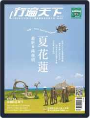 Travelcom 行遍天下 (Digital) Subscription July 31st, 2019 Issue