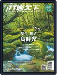 Travelcom 行遍天下 (Digital) Subscription November 1st, 2019 Issue