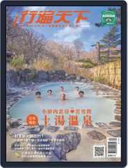 Travelcom 行遍天下 (Digital) Subscription December 3rd, 2019 Issue