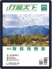 Travelcom 行遍天下 (Digital) Subscription April 6th, 2020 Issue