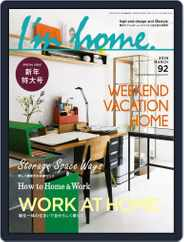 I'm Home. アイムホーム (Digital) Subscription January 16th, 2018 Issue
