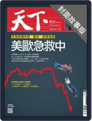 CommonWealth special subject 天下雜誌封面故事+特別企劃版 (Digital) Subscription March 26th, 2020 Issue