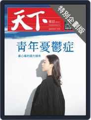 CommonWealth special subject 天下雜誌封面故事+特別企劃版 (Digital) Subscription April 1st, 2020 Issue
