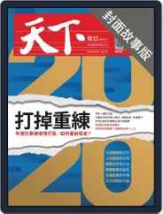 CommonWealth special subject 天下雜誌封面故事+特別企劃版 (Digital) Subscription April 9th, 2020 Issue