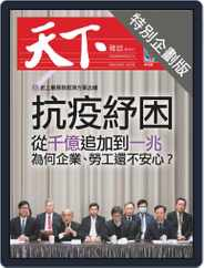 CommonWealth special subject 天下雜誌封面故事+特別企劃版 (Digital) Subscription April 16th, 2020 Issue