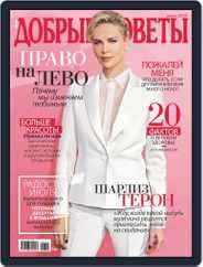 Добрые советы (Digital) Subscription July 1st, 2019 Issue