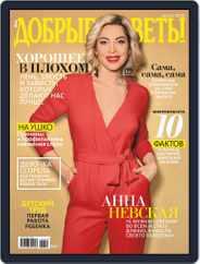 Добрые советы (Digital) Subscription August 1st, 2019 Issue
