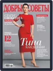 Добрые советы (Digital) Subscription October 1st, 2019 Issue