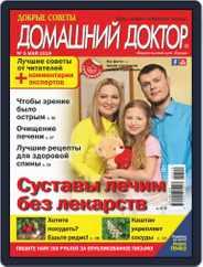 Добрые советы. Домашний доктор (Digital) Subscription May 1st, 2019 Issue