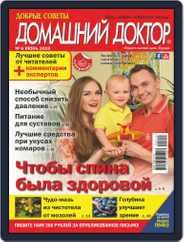 Добрые советы. Домашний доктор (Digital) Subscription June 1st, 2019 Issue