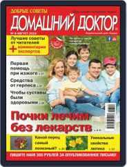 Добрые советы. Домашний доктор (Digital) Subscription August 1st, 2019 Issue