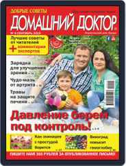 Добрые советы. Домашний доктор (Digital) Subscription September 1st, 2019 Issue