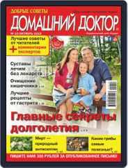 Добрые советы. Домашний доктор (Digital) Subscription October 1st, 2019 Issue