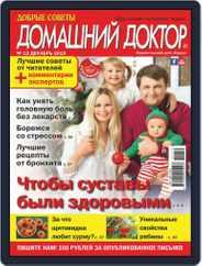 Добрые советы. Домашний доктор (Digital) Subscription December 1st, 2019 Issue