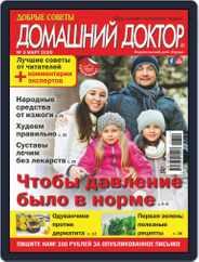 Добрые советы. Домашний доктор (Digital) Subscription March 1st, 2020 Issue