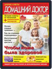 Добрые советы. Домашний доктор (Digital) Subscription May 1st, 2020 Issue