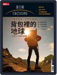 Crossing Quarterly 換日線季刊 (Digital) Subscription August 23rd, 2017 Issue
