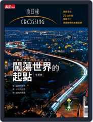 Crossing Quarterly 換日線季刊 (Digital) Subscription December 5th, 2017 Issue