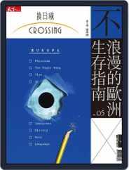 Crossing Quarterly 換日線季刊 (Digital) Subscription February 12th, 2018 Issue