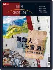 Crossing Quarterly 換日線季刊 (Digital) Subscription August 22nd, 2018 Issue