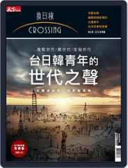 Crossing Quarterly 換日線季刊 (Digital) Subscription November 15th, 2018 Issue