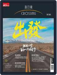 Crossing Quarterly 換日線季刊 (Digital) Subscription May 16th, 2019 Issue