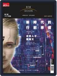 Crossing Quarterly 換日線季刊 (Digital) Subscription November 19th, 2019 Issue