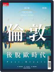Crossing Quarterly 換日線季刊 (Digital) Subscription February 10th, 2020 Issue