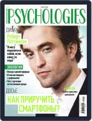 Psychologies Russia (Digital) Subscription May 1st, 2019 Issue