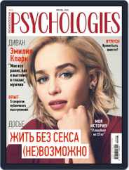 Psychologies Russia (Digital) Subscription June 1st, 2019 Issue