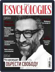 Psychologies Russia (Digital) Subscription July 1st, 2019 Issue