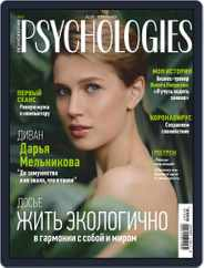 Psychologies Russia (Digital) Subscription May 1st, 2020 Issue