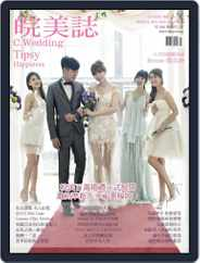 Character Wedding 皖美誌 (Digital) Subscription June 17th, 2015 Issue
