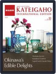 KATEIGAHO INTERNATIONAL JAPAN EDITION (Digital) Subscription March 4th, 2014 Issue
