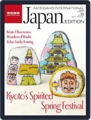 KATEIGAHO INTERNATIONAL JAPAN EDITION (Digital) Subscription March 1st, 2015 Issue