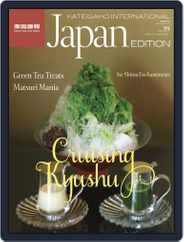 KATEIGAHO INTERNATIONAL JAPAN EDITION (Digital) Subscription March 3rd, 2017 Issue