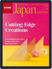 KATEIGAHO INTERNATIONAL JAPAN EDITION (Digital) Subscription March 1st, 2018 Issue