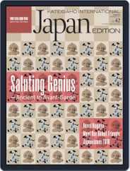 KATEIGAHO INTERNATIONAL JAPAN EDITION (Digital) Subscription August 31st, 2018 Issue