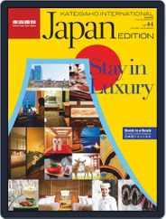 KATEIGAHO INTERNATIONAL JAPAN EDITION (Digital) Subscription August 30th, 2019 Issue