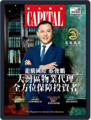 CAPITAL 資本雜誌 (Digital) Subscription May 8th, 2019 Issue